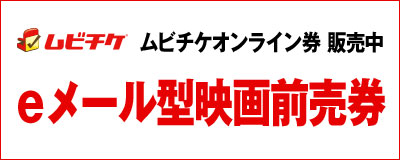 ムビチケオンライン券発売中 eメール型映画前売券