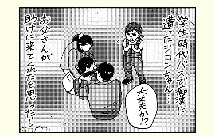 学生時代バスで痴漢にあったジヨンちゃん…お父さんが助けに来てくれたと思ったら 「大丈夫か!?」