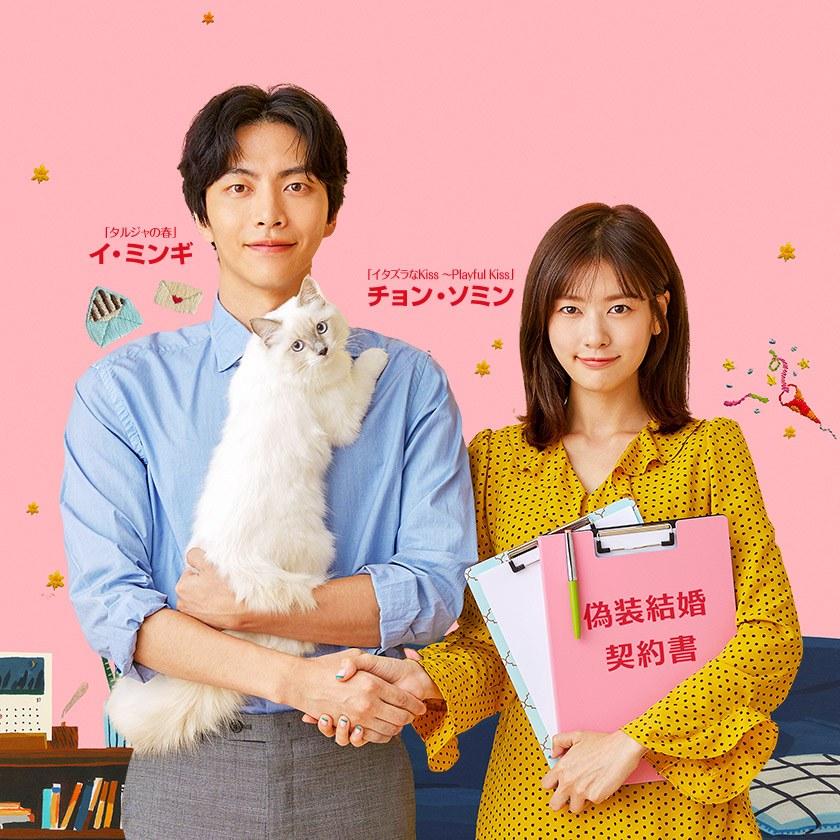 韓国 ドラマ この 恋 は 初めて だから キャスト BS日テレ - 韓国ドラマ「この恋は初めてだから」