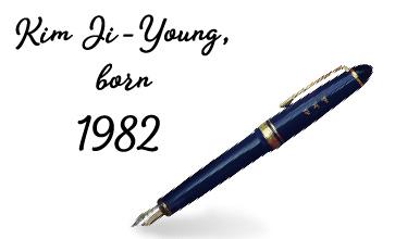 1982年生まれ、キム・ジヨン Kim Ji-Young born 1982