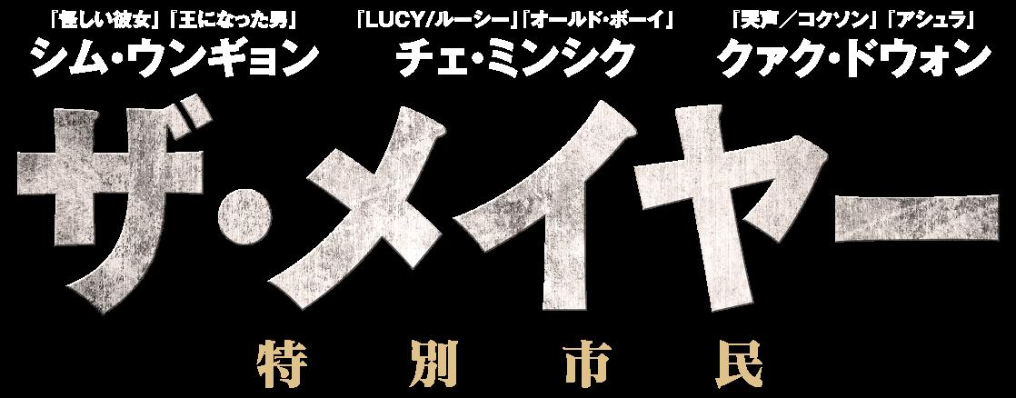 映画『ザ・メイヤー 特別市民』公式サイト